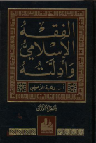03-الفقه الإسلامي وأدلته