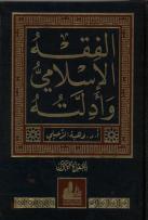 08-الفقه الإسلامي وأدلته